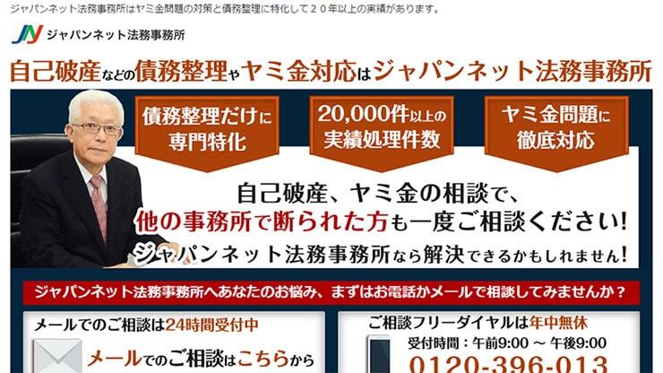 ジャパンネット法務事務所のスクリーンショット画像