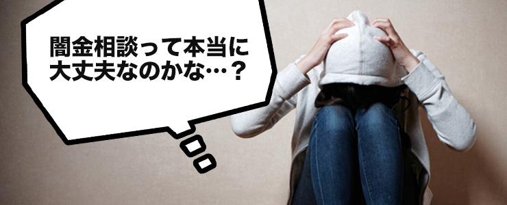 闇金相談の疑問を抱える女性