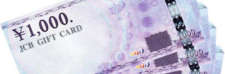 ギフト券の買取と現金化