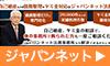 ジャパンネット法律事務所